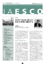 jaesco_vol13_2006_May.jpg
