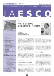 jaesco_vol14_2006_Oct.jpg