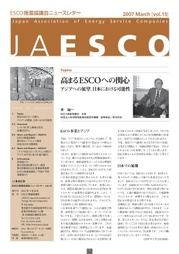 jaesco_vol15_2007_March.jpg