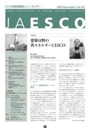 jaesco_vol16_2007_November.jpg