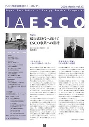 jaesco_vol17_2008_March.jpg