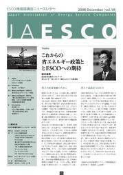 jaesco_vol19_2008_December.jpg