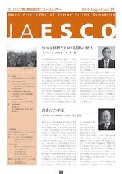 jaesco_vol21_2010_Augut.jpg