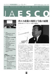 jaesco_vol22_2011_February.jpg