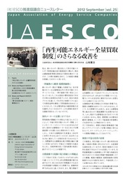 jaesco_vol25_2012_September.jpg
