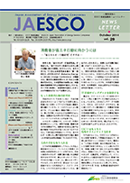 JAESCO_No29_201410.png.png