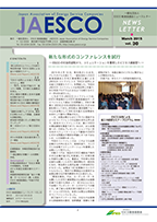 JAESCO_No30_201503.png
